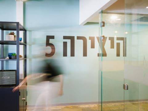 היצירה 5 - Hayetsira 5 - חלל עבודה באור יהודה
