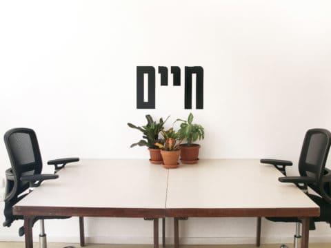 כןכןלאלא - kenkenlolo - חלל עבודה בתל אביב