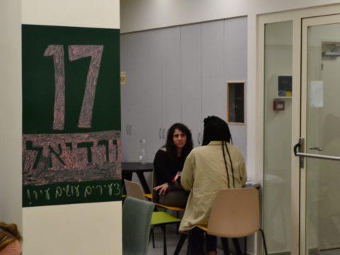 ורדיאל 17 - Vardiel 17 - חלל עבודה בתל אביב יפו