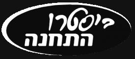 ביסטרו התחנה לוגו