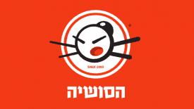הסושיה לוגו